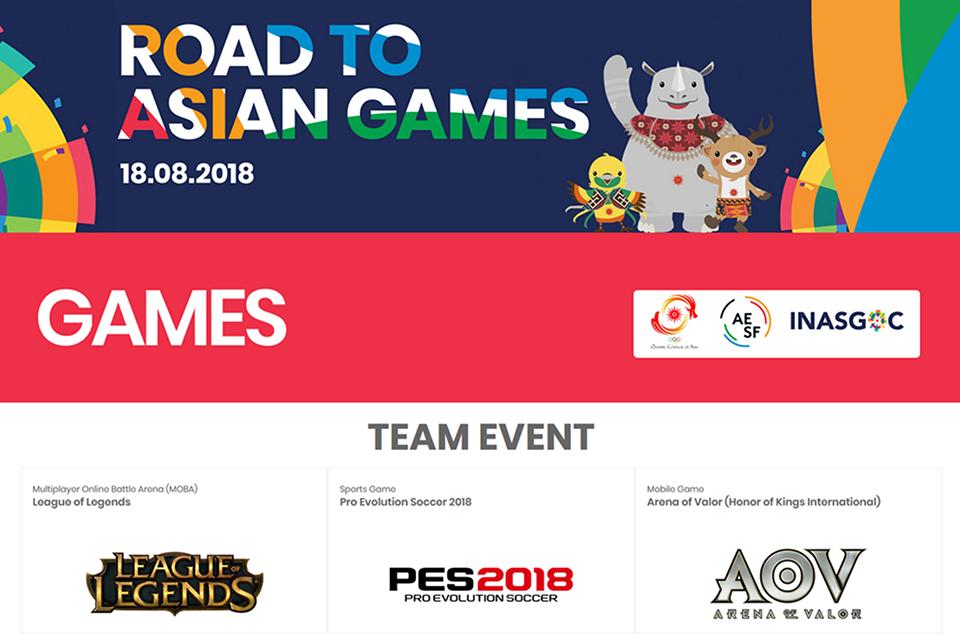 亞運2018公布電競示範項目 6隻GAME有無一款你打開先?