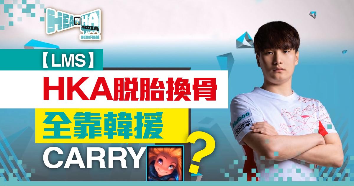 【LMS】HKA脫胎換骨 全靠韓援Carry!?