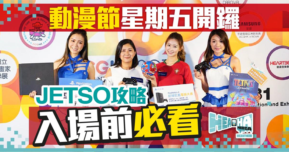 香港動漫電玩節準備開鑼!電競環節包羅萬有