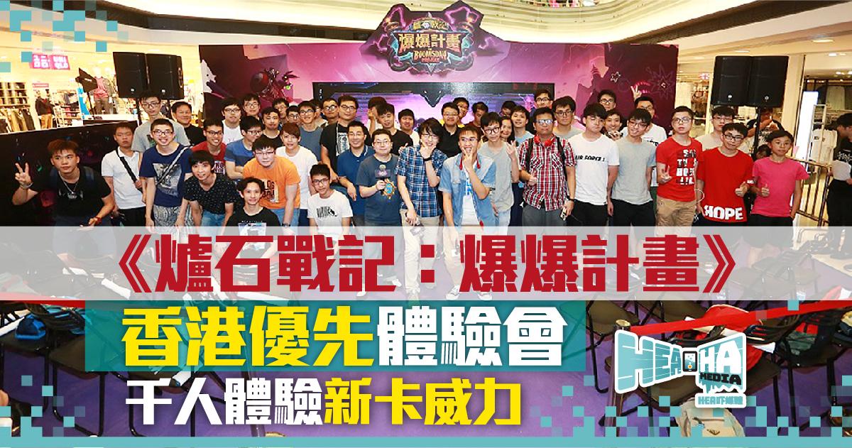 《爐石戰記:爆爆計畫》香港優先體驗會千人體驗新卡威力