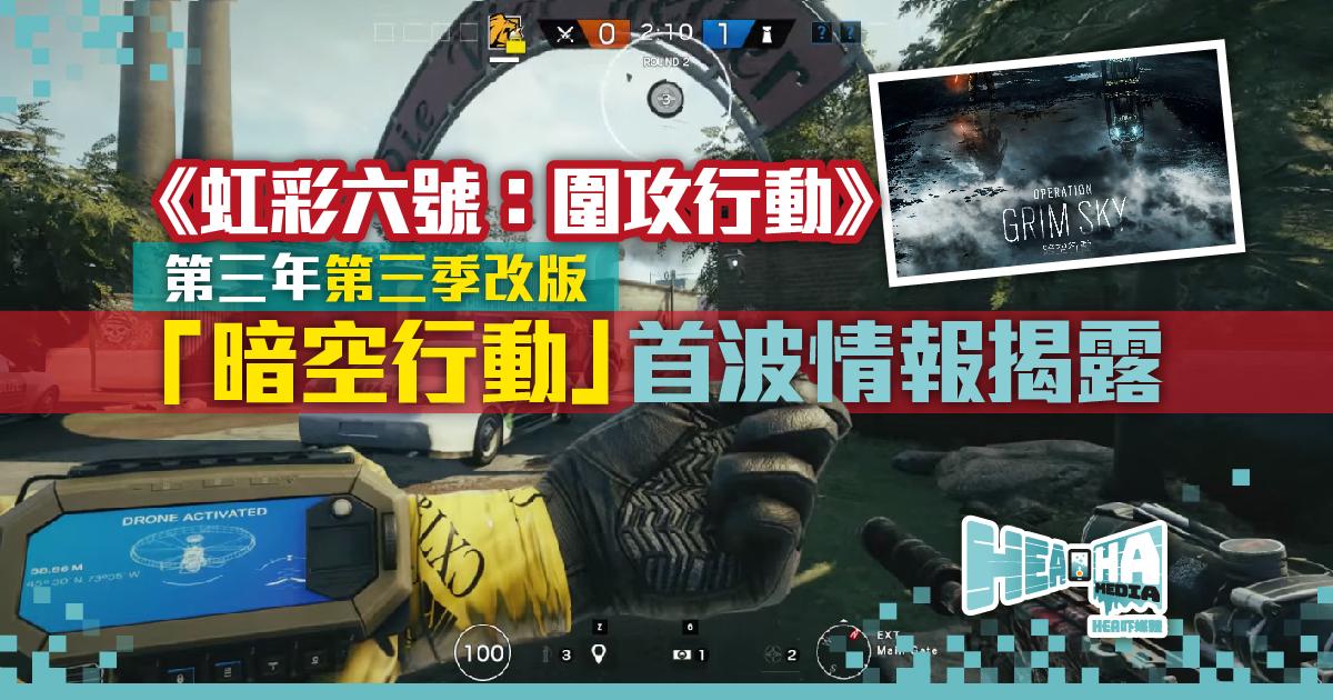 《虹彩六號:圍攻行動》第三年第三季改版 「暗空行動」首波情報揭露