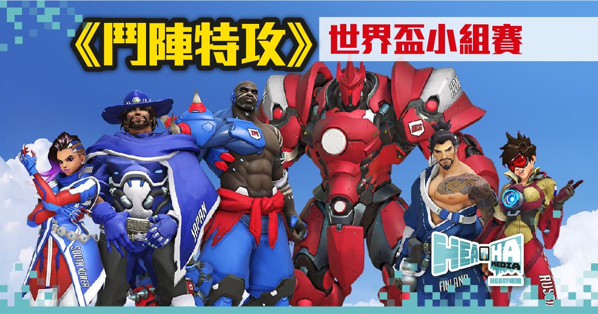 《鬥陣特攻》世界盃仁川小組賽8月17日開火!