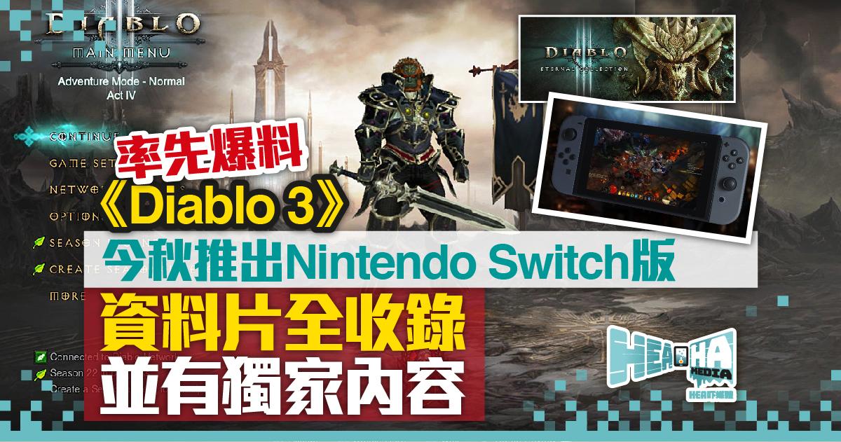 率先爆料!《Diablo 3》今秋推出Nintendo Switch版  資料片全收錄 並有獨家內容