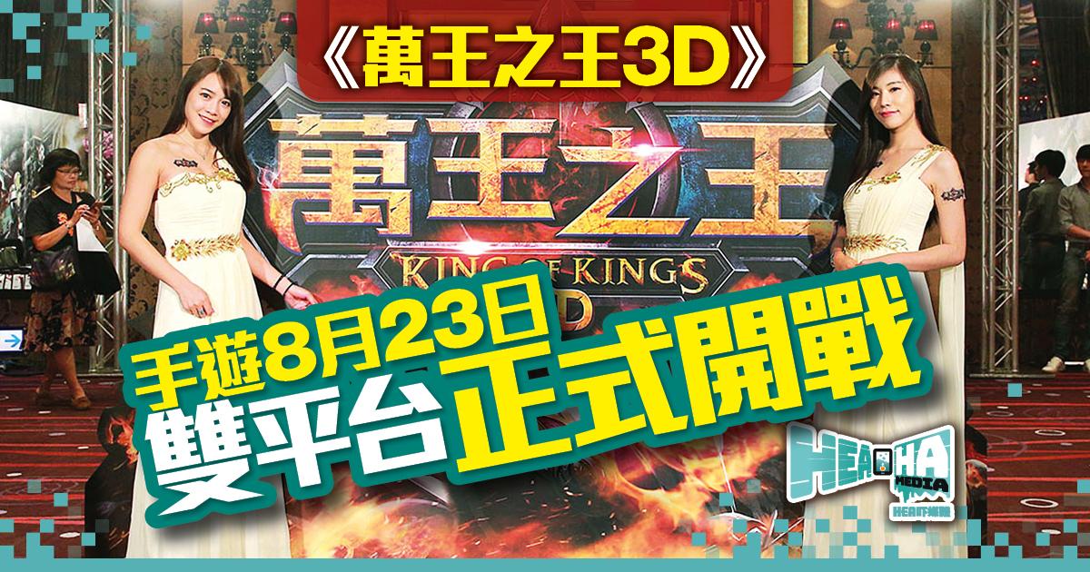 《萬王之王3D》手遊8月23日 雙平台正式開戰