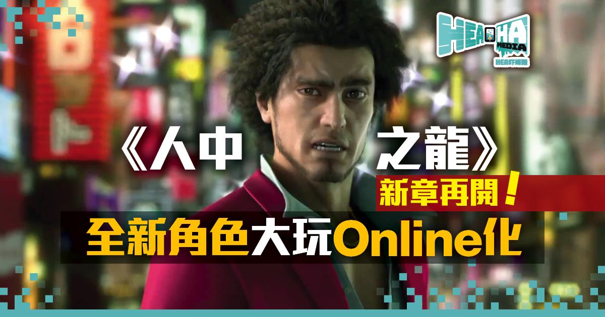 《人中之龍》新章再開! 全新角色大玩Online化