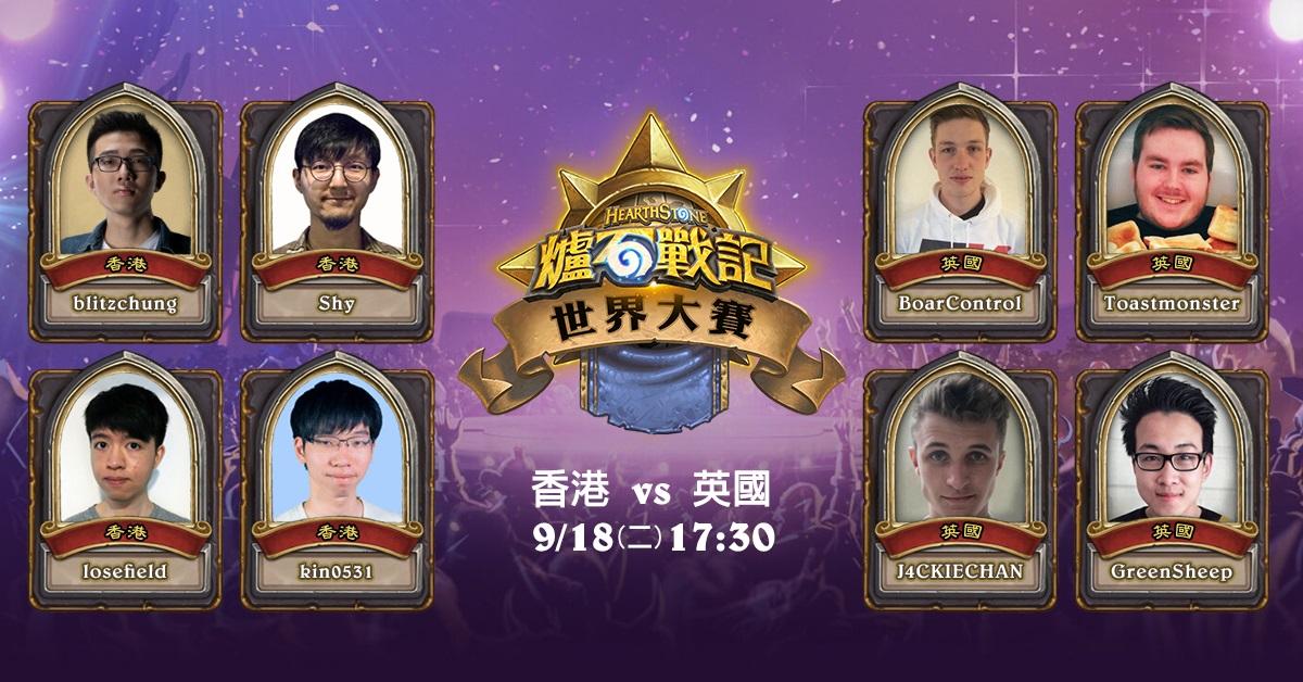 《爐石戰記》世界大賽 明午齊撐香港隊!