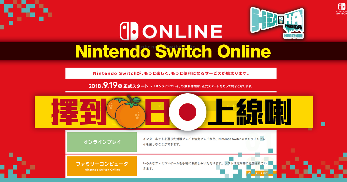Nintendo Switch Online 9‧19日本上線
