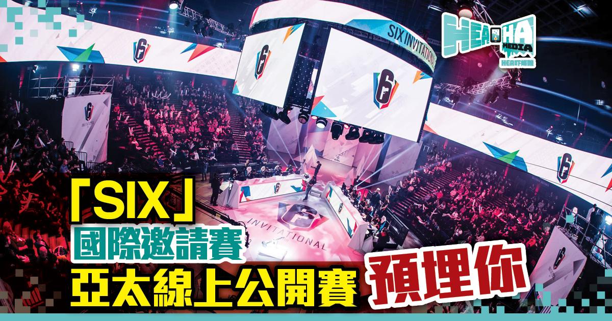 2019 年「SIX」國際邀請賽 亞太區線上公開資格賽正式開戰