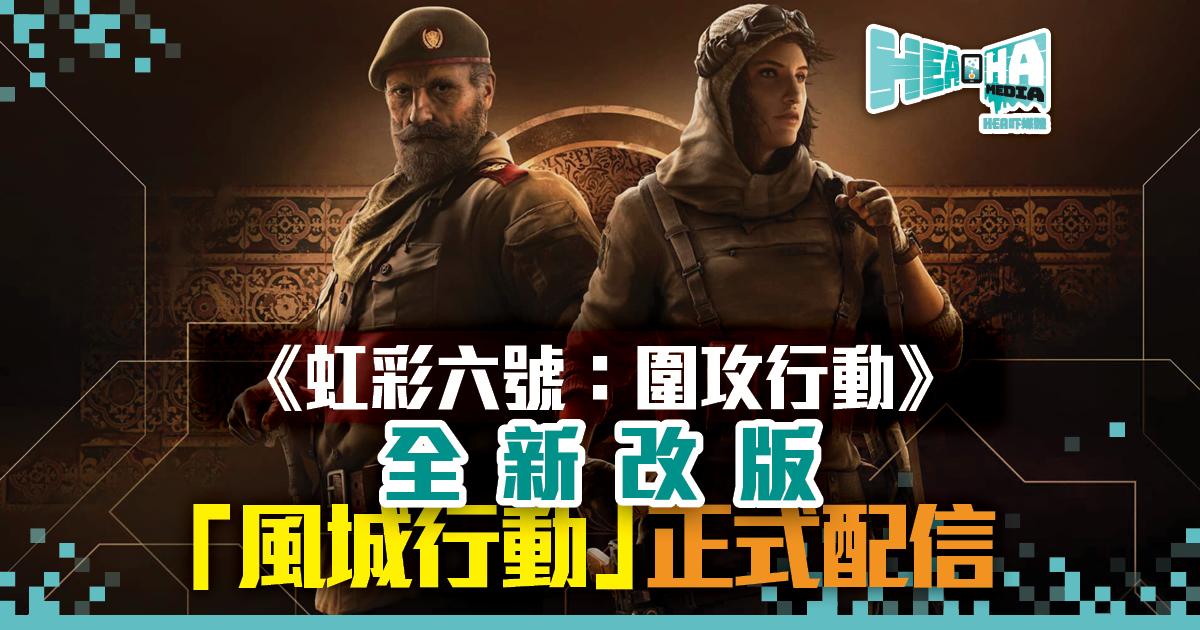 《虹彩六號:圍攻行動》 全新改版「風城行動」正式配信