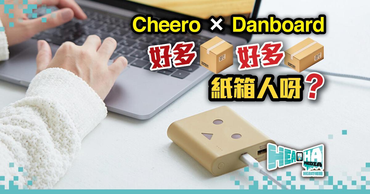 Cheero X Danboard紙箱人 兩款全新外置充電器萌爆登場