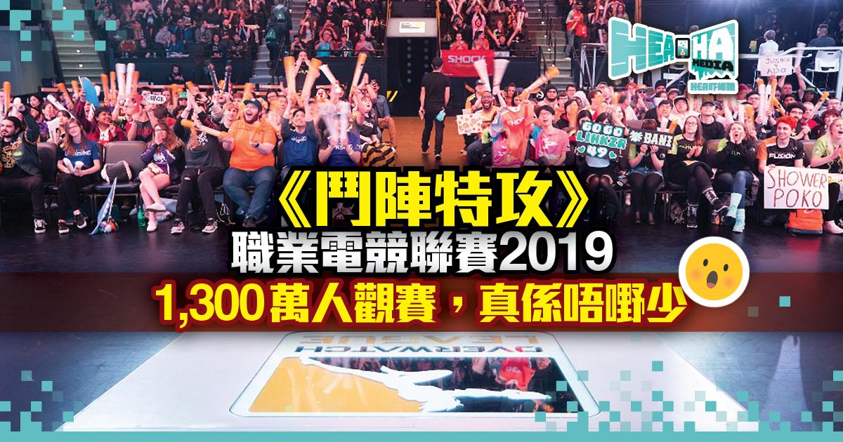 《鬥陣特攻》職業電競聯賽 2019 年賽季開幕週  觀看人數超越去年