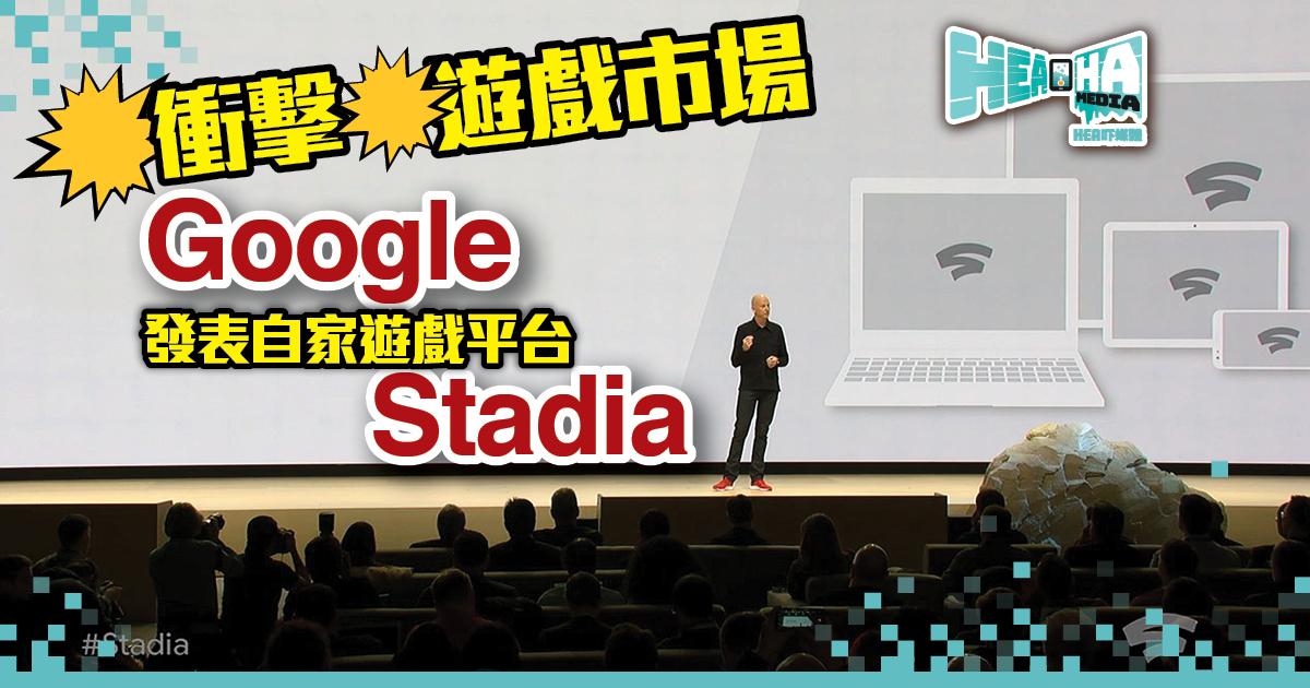 遊戲市場大事件 Google發表自家遊戲平台STADIA