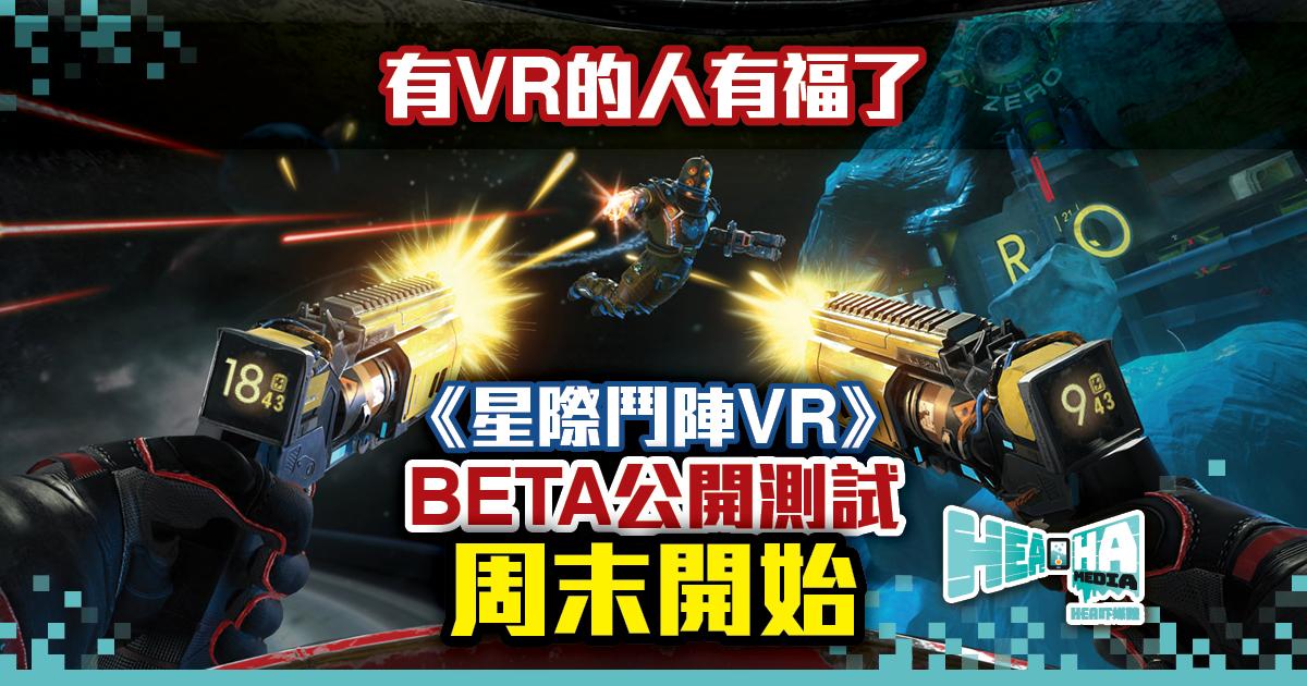 有VR的人有福了 《星際鬥陣 VR》BETA 公開測試周末開始