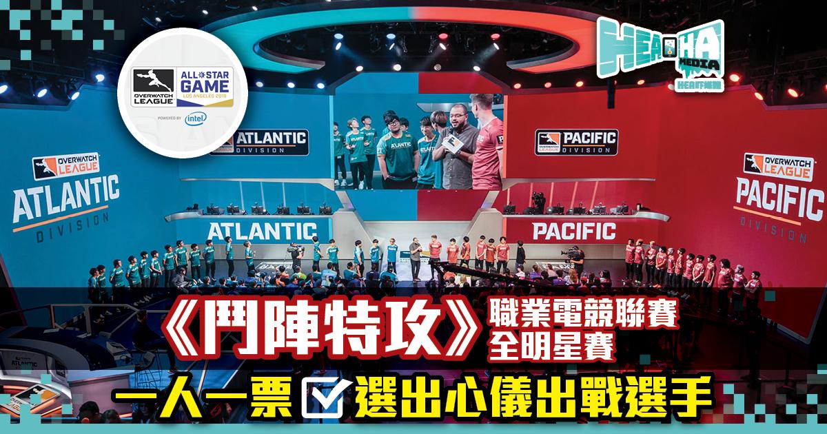 《鬥陣特攻》職業電競聯賽全明星賽  出戰選手投票活動現已開始
