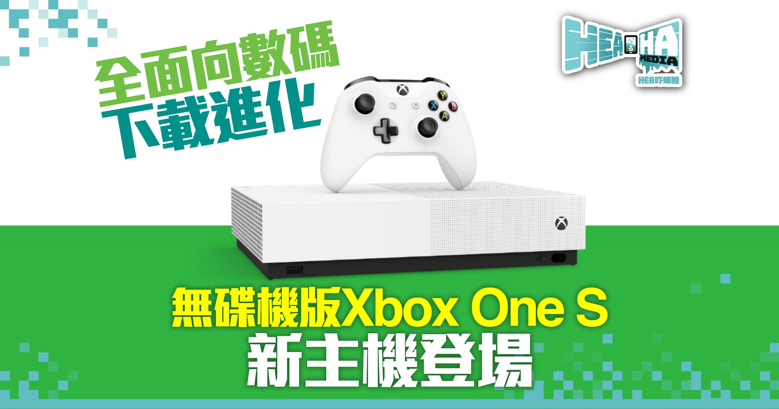 全面向數碼下載進化 無碟機版Xbox One S新主機登場