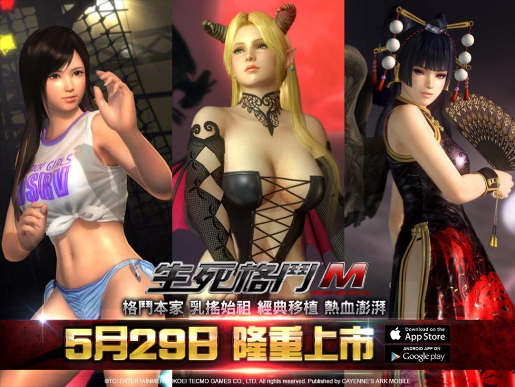 《生死格鬥M》5月29日衝上雙平台!搶先睇片+玩法