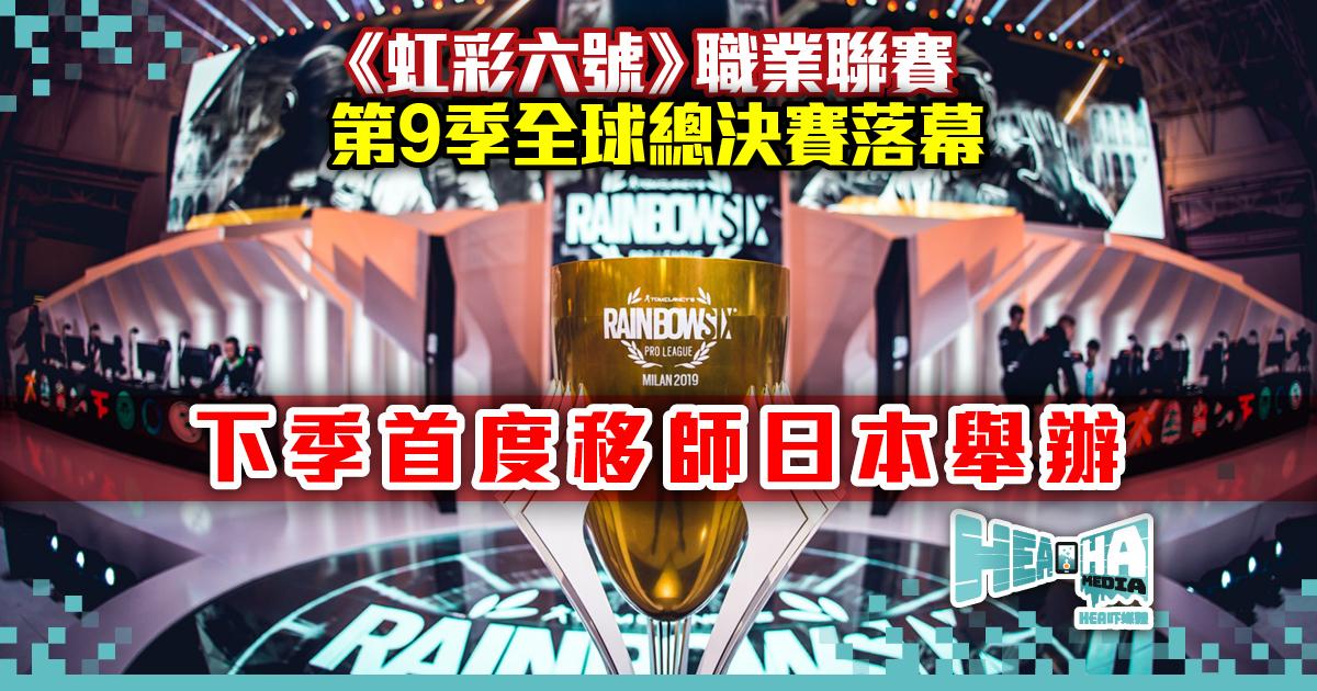 《虹彩六號》職業聯賽第 9 季全球總決賽落幕  下季首度移師日本舉辦