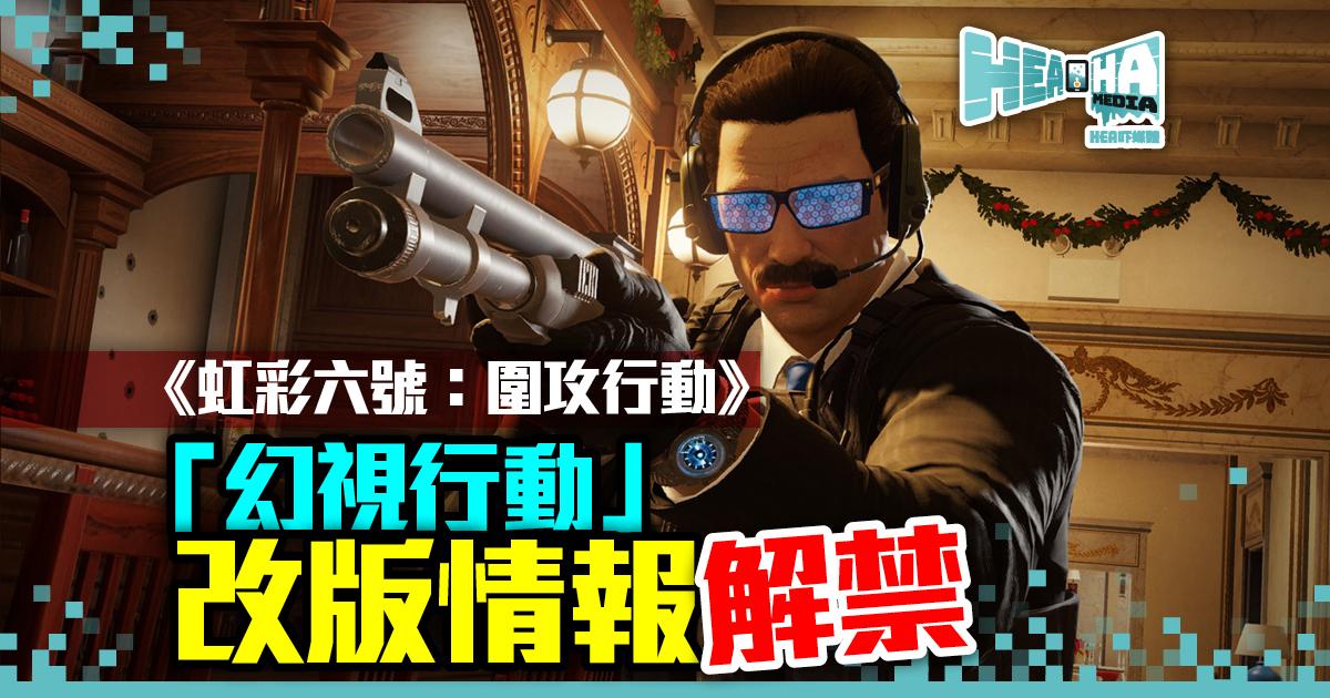 《虹彩六號:圍攻行動》「幻視行動」改版情報解禁