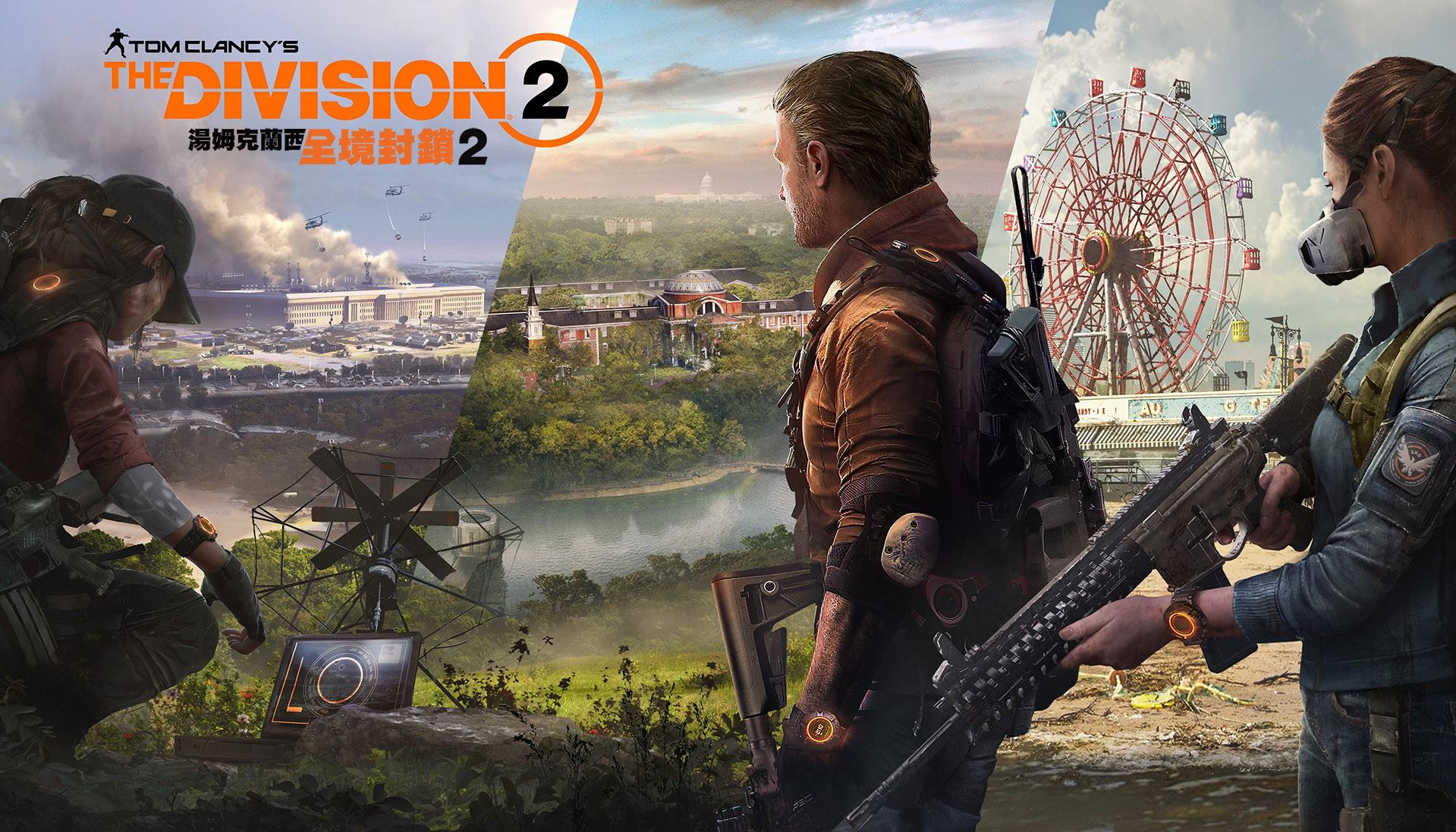 【E3】《全境封鎖2》新一年內容路程公布  周末免費試玩開始!