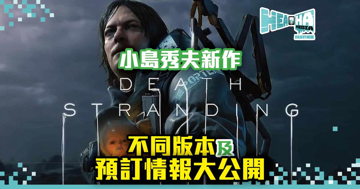 小島秀夫新作《DEATH STRANDING》  不同版本及預訂情報大公開