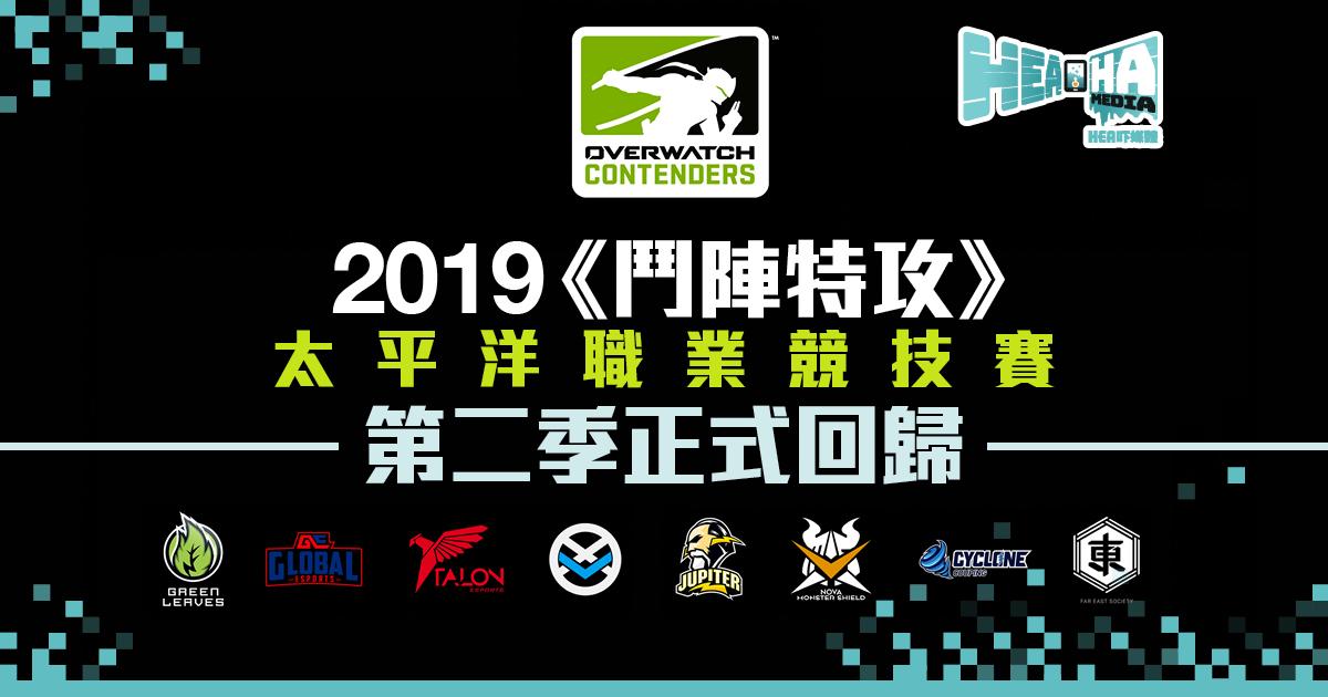 2019《鬥陣特攻》太平洋職業競技賽  第二季正式回歸