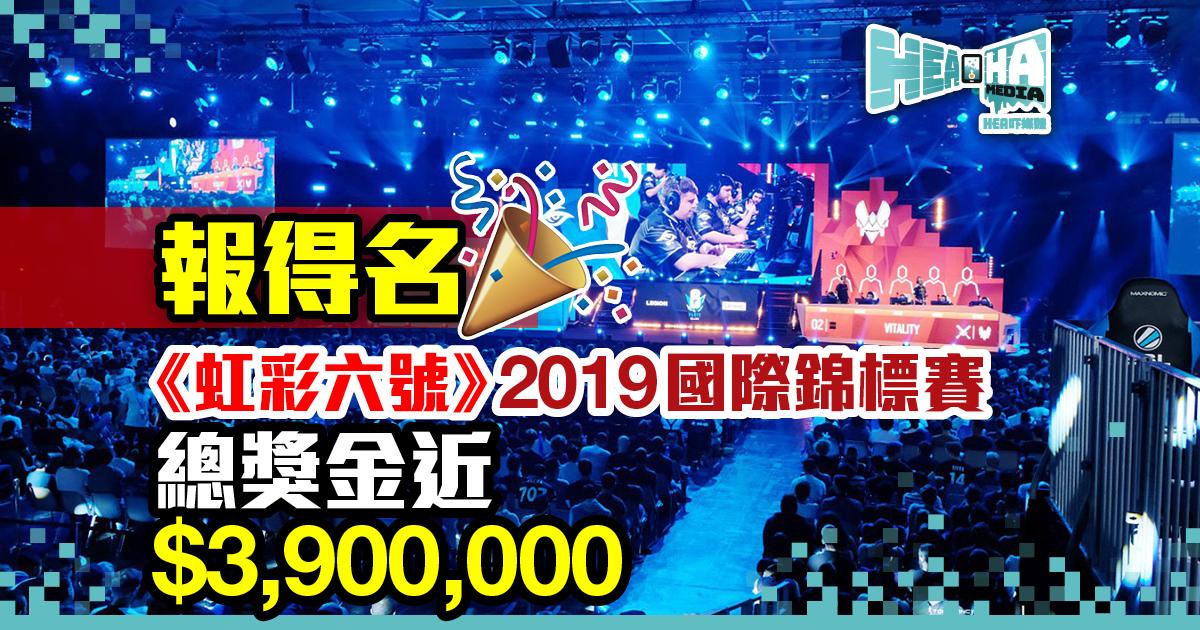 《虹彩六號》2019 國際錦標賽總獎金近 390 萬港幣  線上資格賽報名開催