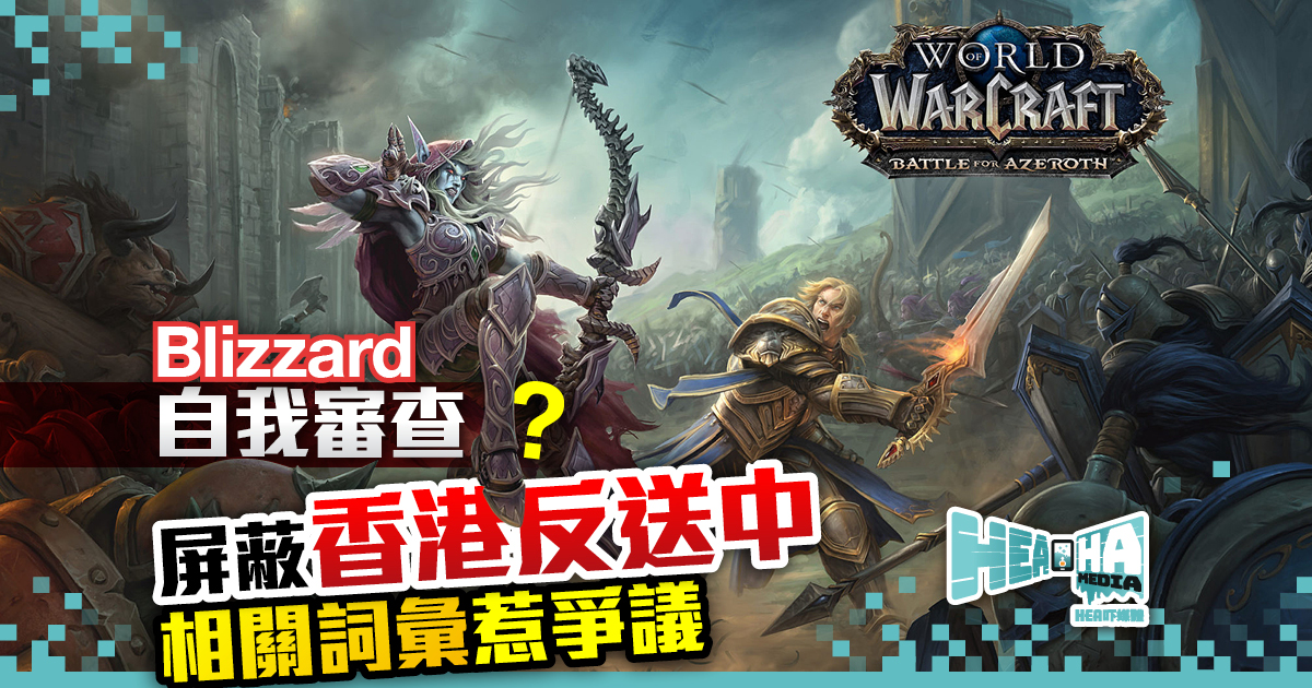 Blizzard 自我審查?  屏蔽香港反送中相關詞彙惹爭議