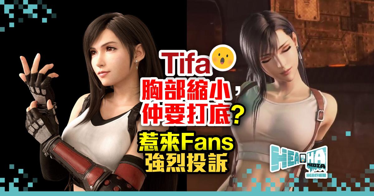 《FF7R》《DFF》Tifa大比拼!你鐘意邊個造型多D?
