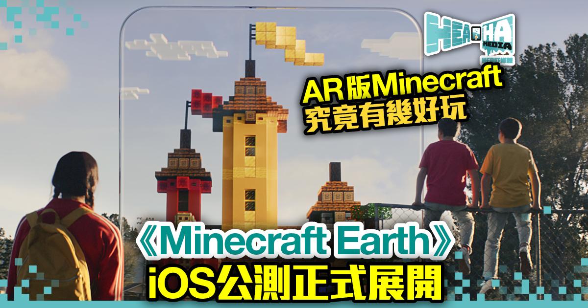 AR版Minecraft究竟有幾好玩? 《Minecraft Earth》iOS公測正式展開