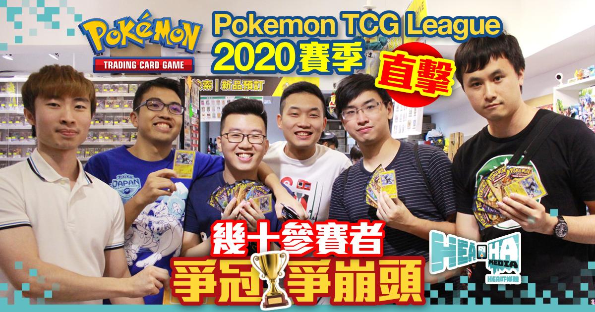 Pokemon TCG League 2020賽季 正式開打
