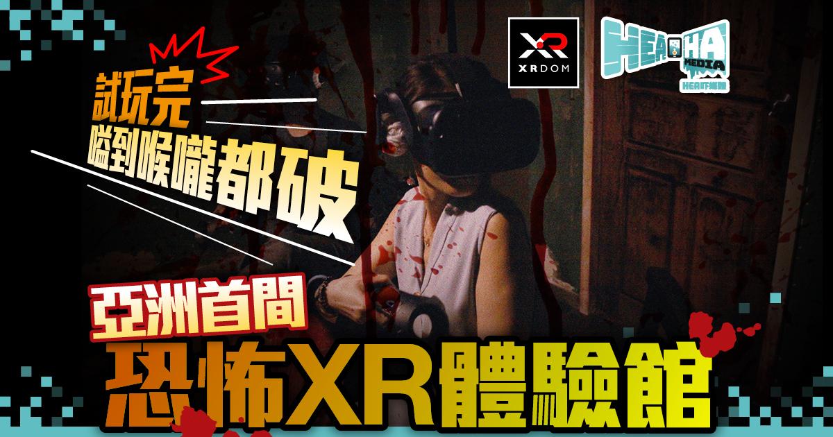 親身試玩恐怖XR體驗館 專訪XR Dom創辦人