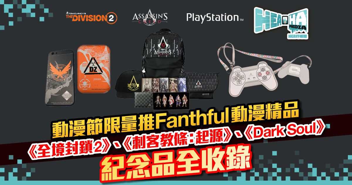 GSE亞洲遊戲娛樂@ACGHK 2019 限量推出Fanthful動漫系列週邊精品!
