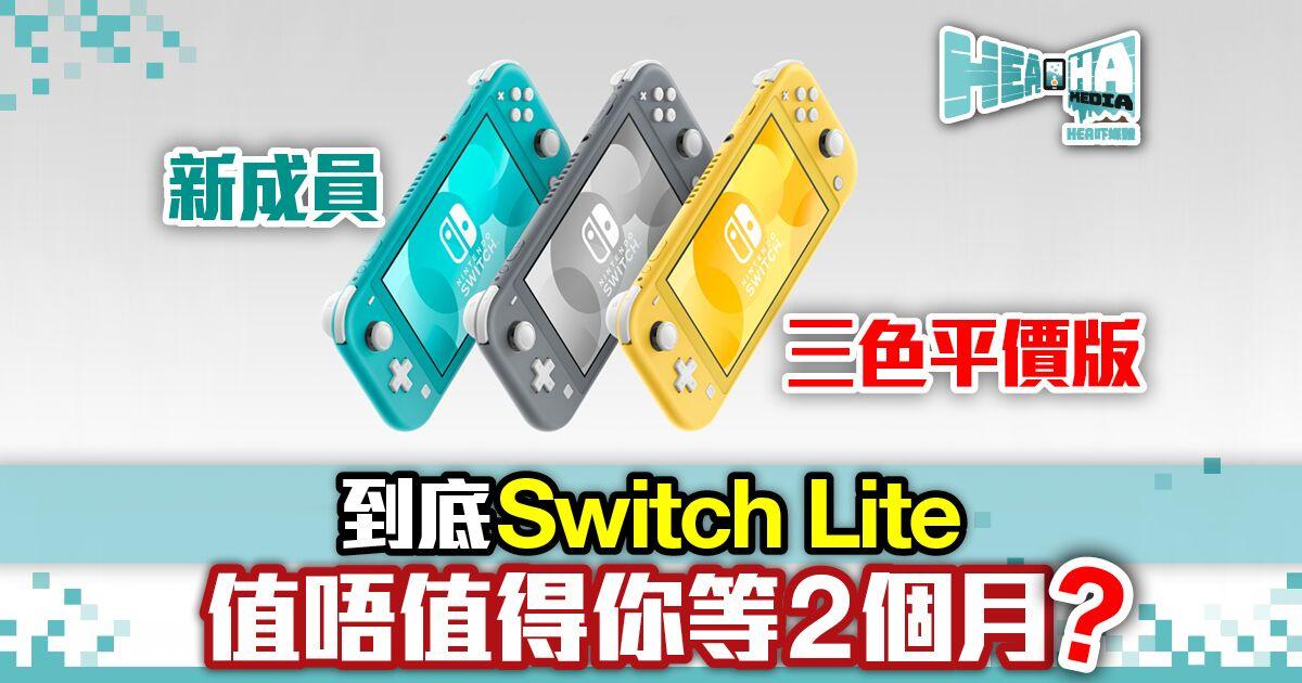 任天堂發布Switch家族新成員  三色平價版Switch Lite 9月見街