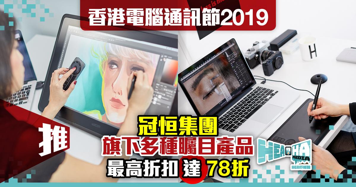 2019年電腦通訊節  冠恒集團推多個精選品牌超強優惠