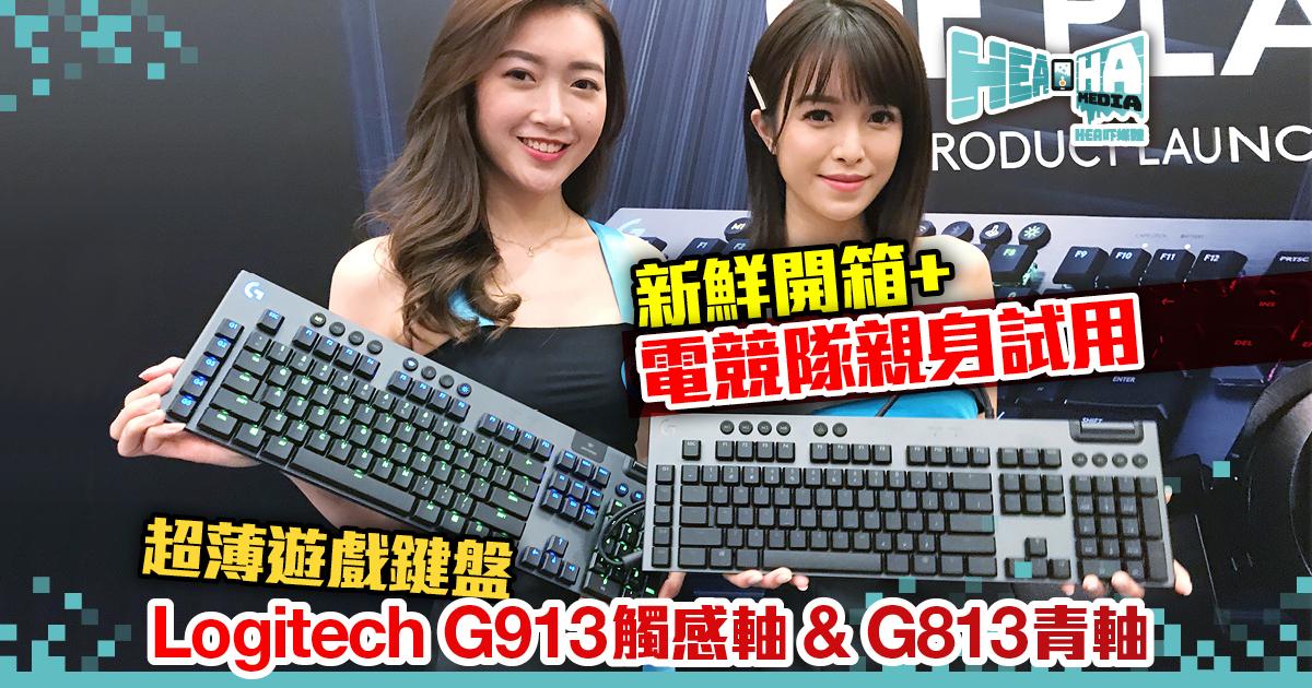 新品開箱:Logitech G遊戲電競鍵盤G813 G913 強勢登場