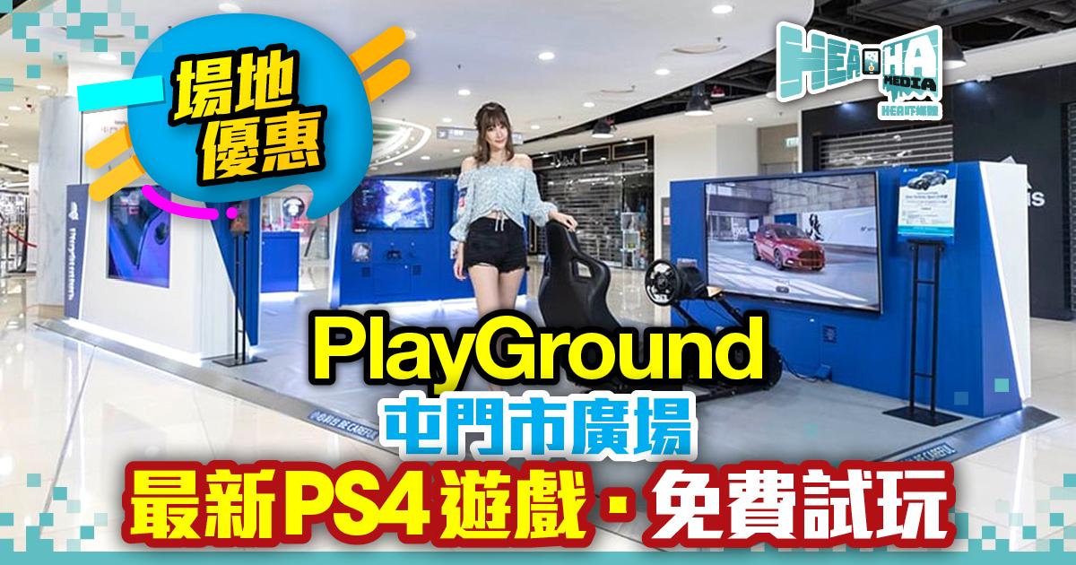 PlayGround 登陸屯門市廣場  每個月有不同新Game免費試玩