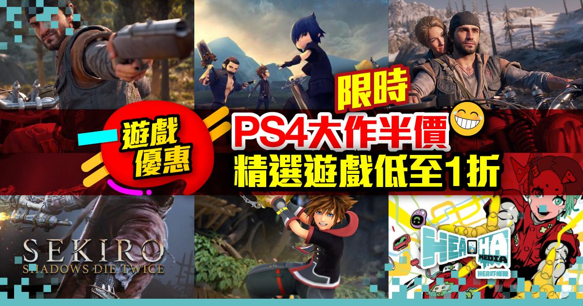 【限時優惠】PlayStation精選遊戲割價低至1折