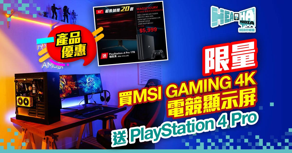 最後機會!買MSI電競顯示器送PS4 Pro  限量30套!