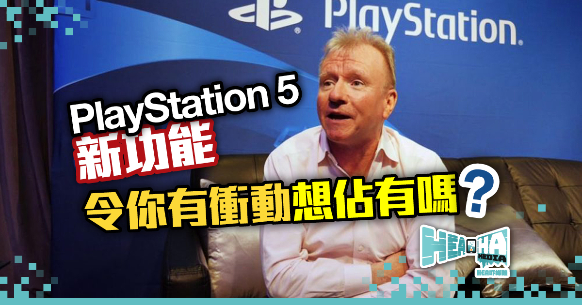 PlayStation 5 新世代主機  消息初披露