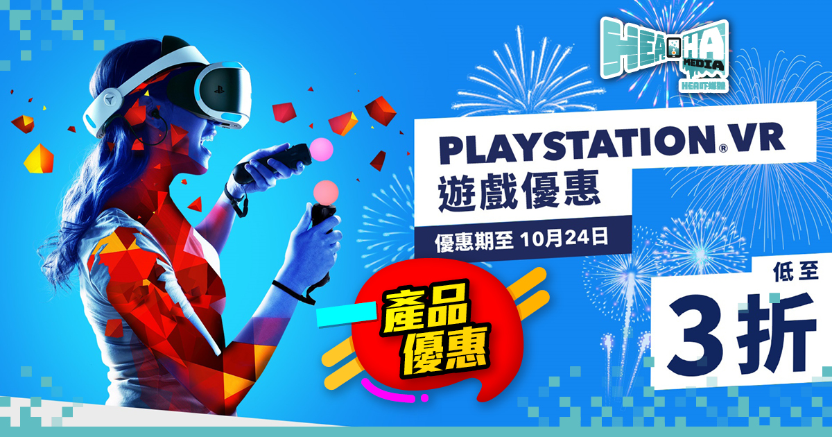 PS VR 3周年慶生優惠!出機送PS Move  PS VR遊戲低至3折