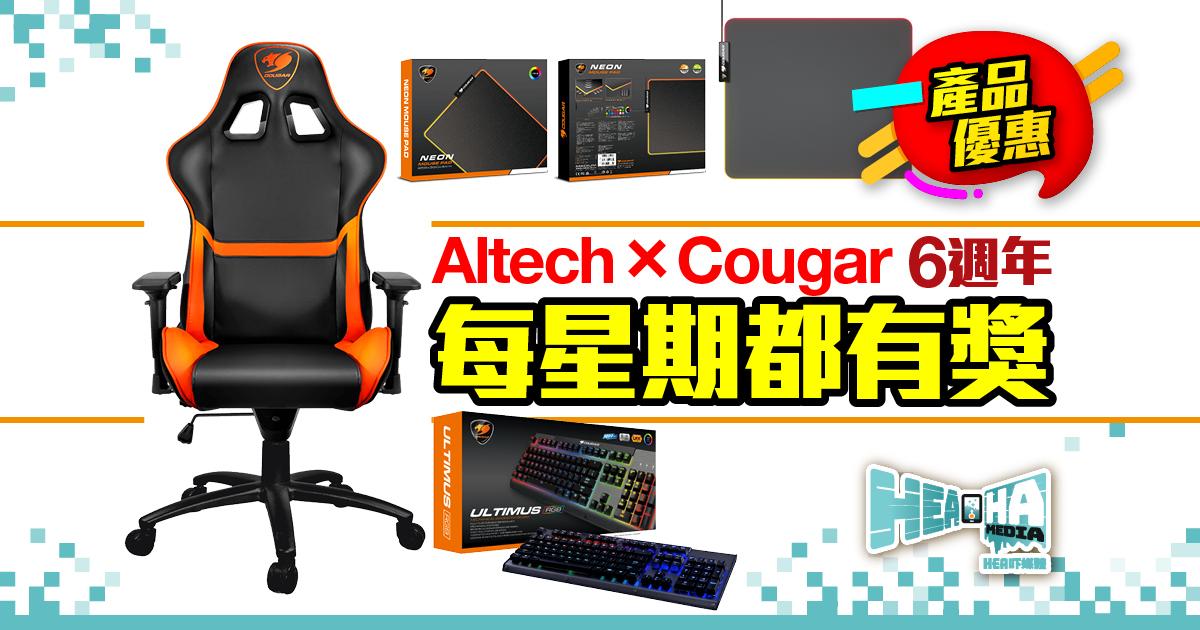 慶祝Altech x Cougar  6 週年送禮活動  每星期有獎!