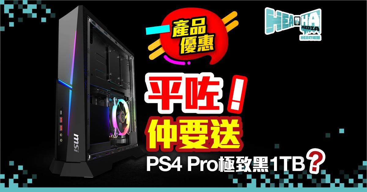 優惠價買 MSI Trident X Plus 9SD  額外再送 PS4 Pro 極致黑1TB