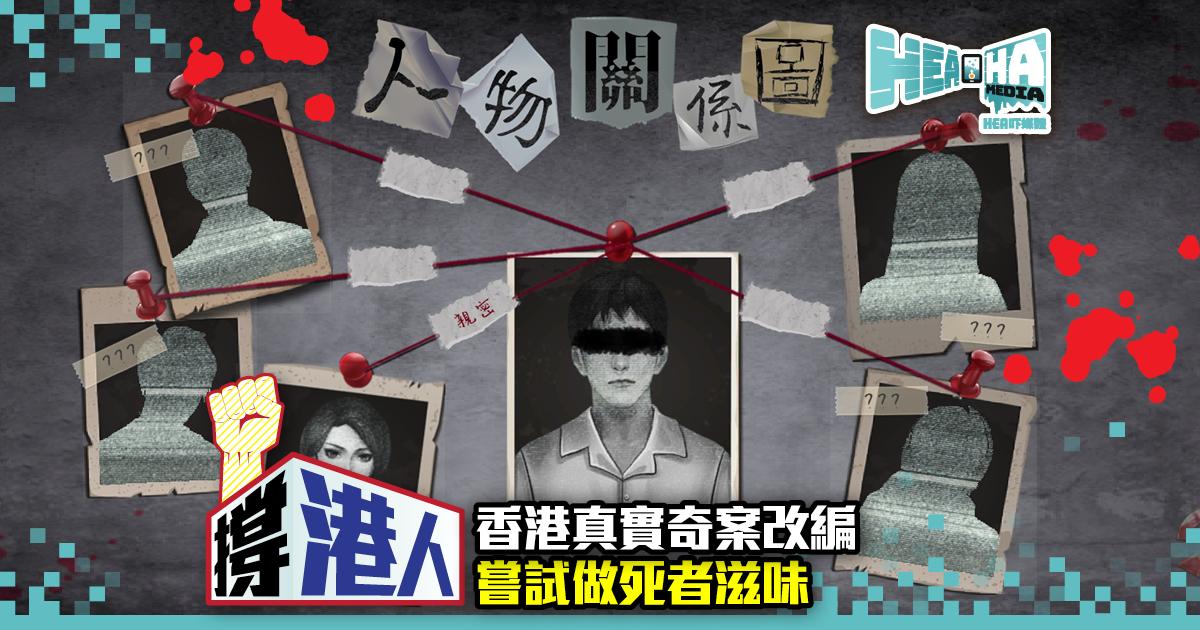 【撐港人專訪】香港真實奇案 x 恐怖推理遊戲 《危險人渣》上架