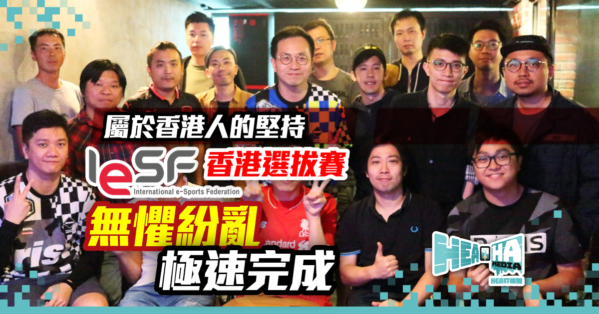 社會紛亂依然堅持比賽  IESF香港選拔賽極速完成