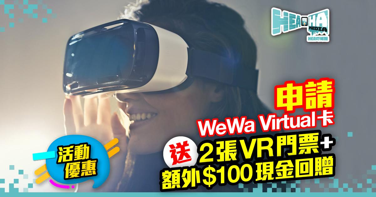 申請WeWa Virtual卡  免費請你入場玩VR Game!