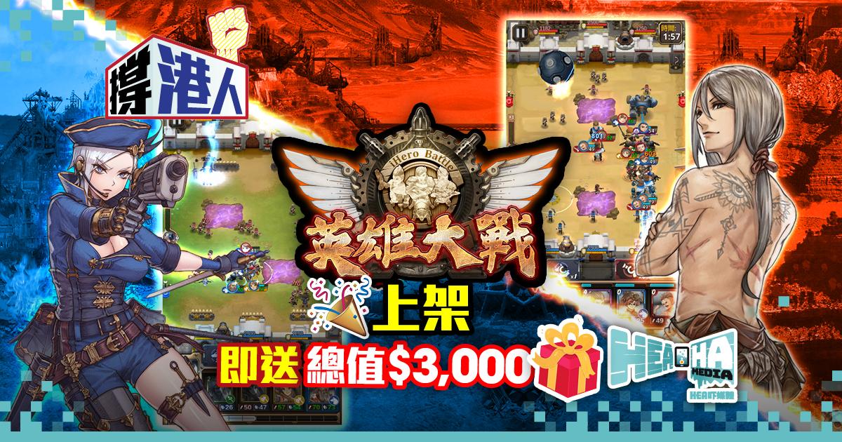 《火鳳燎原大戰》後又一力作  《英雄大戰 iHero Battle》登陸雙平台