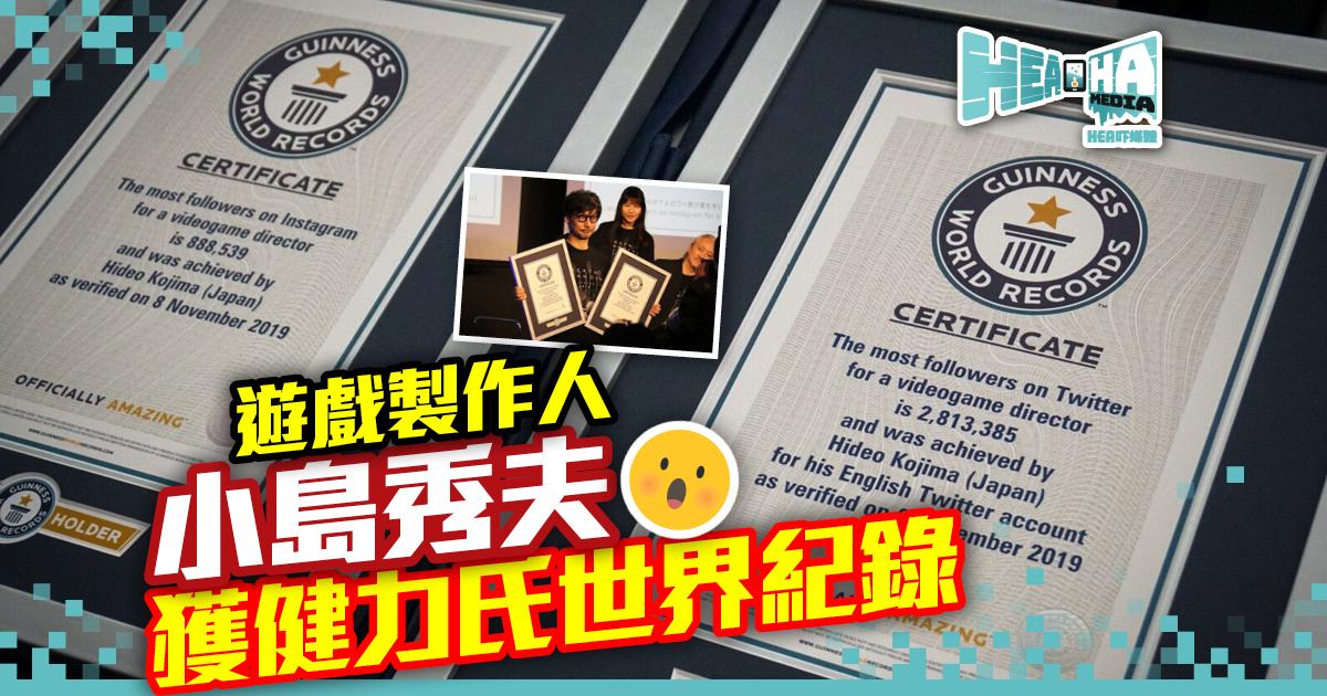 小島秀夫獲健力氏世界紀錄