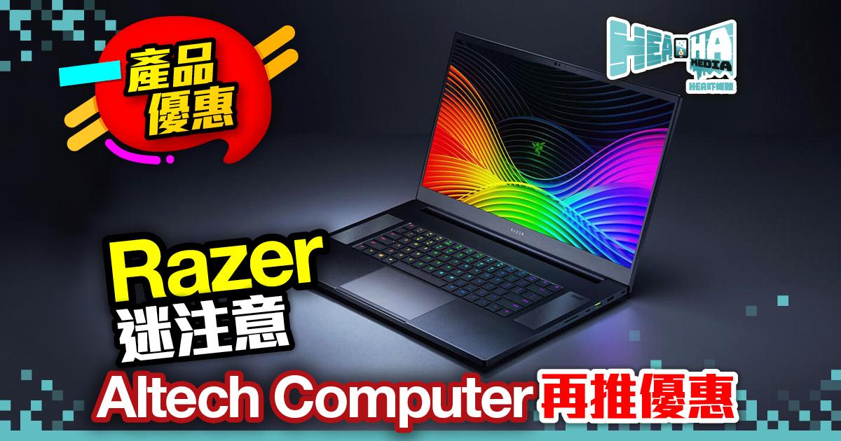 Razer Blade 推廣優惠!送旗艦級電競滑鼠或可享高達 $2500 優惠折扣