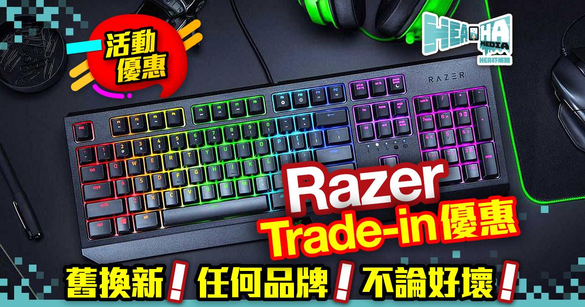 Razer Trade-in優惠!任何品牌舊換新  最高可享HK$200折扣