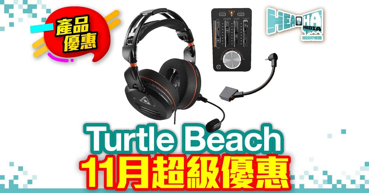 Turtle Beach 11 月超級優惠  頂級電競套裝減近一半